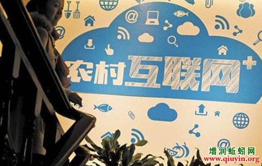 农村互联网发展